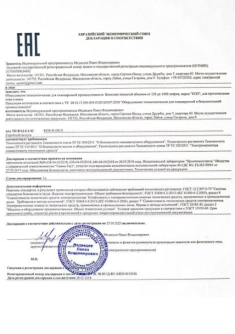 Декларация соответствия таможенного союза на оборудование