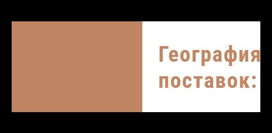 География поставок кваспром