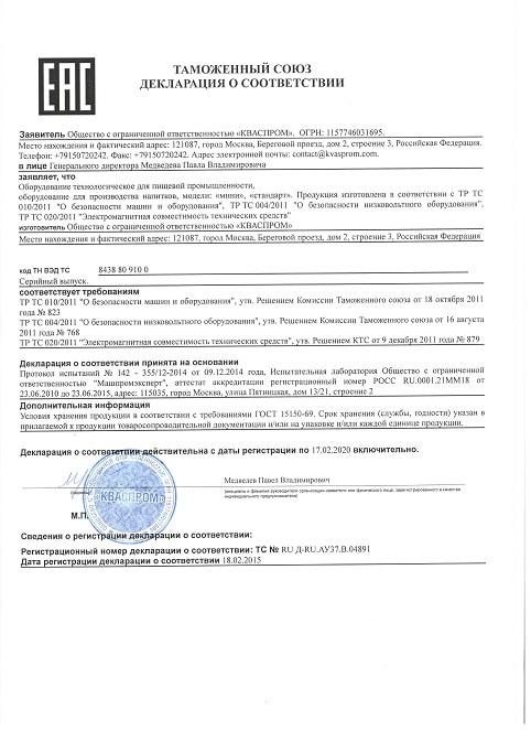 Сертификаты – фото 1